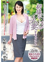 First Time Filming My Affair Yurie Hoshino 下載