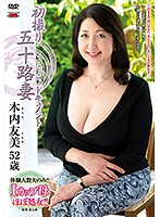 Entering The Biz At 50! Tomomi Kinouchi (h_086jrzd00786, JRZD-786)
