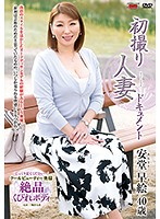 First Time Filming My Affair Sae Ando Download