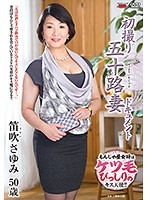 Entering The Biz at 50! Sayumi Usui Download