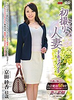 First Time Filming My Affair Sayaka Kyoda Download
