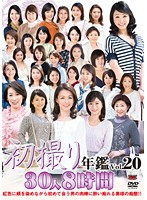 (h_086jrzdx00027)[JRZDX-027] First Time Shots Yearbook vol. 20 Download