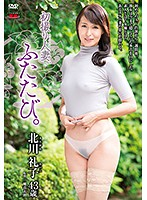 Dear wife, It's Your First Time Shots, Again Reiko Kitagawa Download