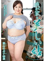 (h_086kaad00015)[KAAD-015] My Beautiful Mother-In-Law Nobuko Hayama Download