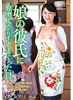 Mother Fucked By Her Daughter's Boyfriend All The Way Up To Her Ovaries And Made To Orgasm Yurie Hoshino Download