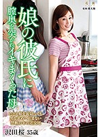 娘の彼氏に膣奥を突かれイキまくった母沢田桜(This Mother Was Getting Her Pussy Pumped Deep By Her Daughter's Boyfriend Sakura Sawada) 下載