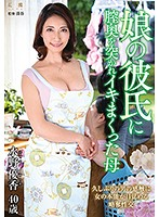 A Mother Who Got Her Pussy Probed And Pounded By Her Daughter's Boyfriend Yuka Mizuno Download