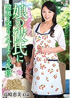 Mother Gets Deeply Penetrated By Her Daughter's Boyfriend Megumi Takasaki Download