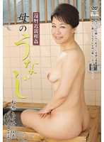 60 Something Incest: Mother's Nape Chitose Matsubara Download