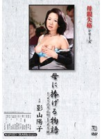 Not Worthy Of Being A Mother Series Story Devoted To Mom Yoko Kageyama Download