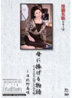 Not Worthy Of Being A Mother Series Story Devoted To Mom Misaki Hibino 下載