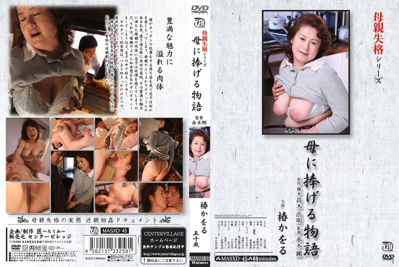 MASXD-45 Not Worthy Of Being A Mother Series Story Devoted To Mom Kaoru Tsubaki - Relatives, MILF, Mature Woman, Featured Actress, Chubby