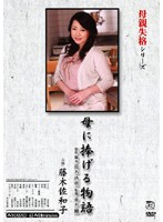Not Worthy Of Being A Mother Series Story Devoted To Mom Sawako Fujiki 下載