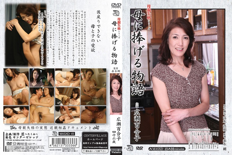 MASXD-49 Not Worthy Of Being A Mother Series Story Devoted To Mom Yuriko Hirose - Yuriko Hirose, Relatives, MILF, Mature Woman, Featured Actress