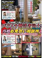 (h_086meko00016)[MEKO-016] An Arranged Re-Marriage Consultation Office For Divorcees That Don't Want Their Second Marriage To Fail - For A Harmonious Marriage, Sexual Compatibility Is Essential! - 02 Download
