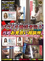 (h_086meko00018)[MEKO-018] An Arranged Re-Marriage Consultation Office For Divorcees That Don't Want Their Second Marriage To Fail - For A Harmonious Marriage, Sexual Compatibility Is Essential! - 03 Download