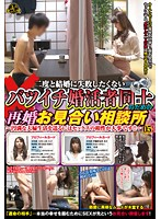 (h_086meko00024)[MEKO-024] An Arranged Re-Marriage Consultation Office For Divorcees That Don't Want Their Second Marriage To Fail - For A Harmonious Marriage, Sexual Compatibility Is Essential! - 05 Download