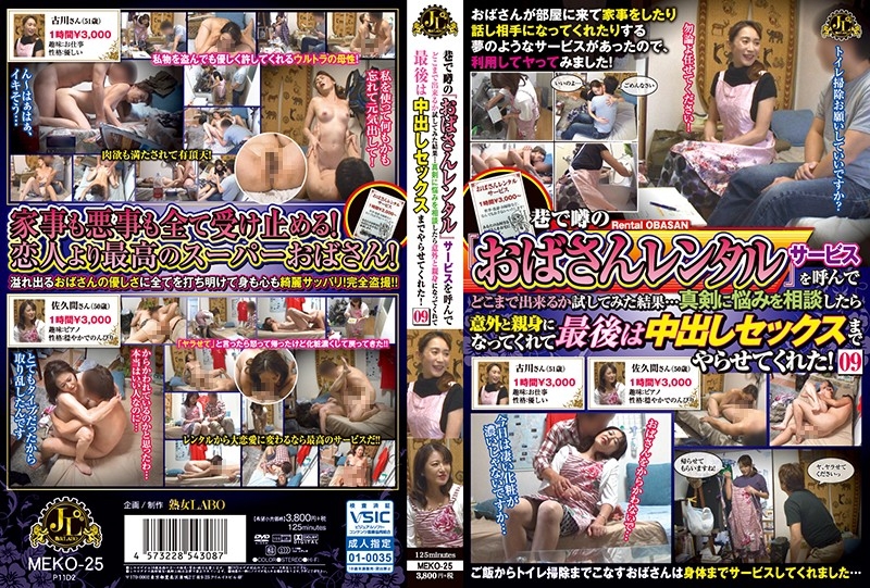 (h_086meko00025)[MEKO-025] We Heard About This