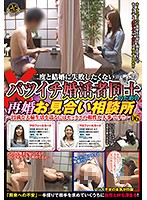 (h_086meko00026)[MEKO-026] An Arranged Re-Marriage Consultation Office For Divorcees That Don't Want Their Second Marriage To Fail - For A Harmonious Marriage, Sexual Compatibility Is Essential! - 06 Download