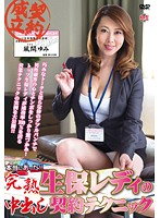 This Actually Happened! Mature Life Insurance Lady's Creampie-Contract Technique Yumi Kazama Download