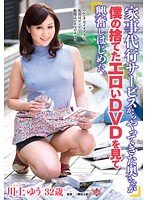 It All Started When The Cleaning Lady Found My Stash Of Porn DVDs. Yu Kawakami 下載