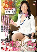 This Actually Happened!! A Ripe And Mature Life Insurance Sales Lady Shows Off Her Creampie Sales Technique Starring Keiko Hattori Download