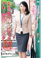 This Actually Happened!! A Mature Life Insurance Agent Uses Creampies To Get Contracts Yurie Kitami Download