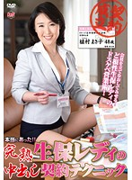 This Actually Happened!! Fully Ripe Life Insurance Agent's Creampie Contract Technique Masako Uemura Download