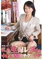 This Actually Happened!! How A Mature Life Insurance Saleswoman Gets Contracts With Creampies. Yoko Harada Download
