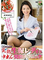 (h_086mesu00041)[MESU-041] This Actually Happened!! A Ripe And Mature Insurance Saleslady's Creampie Sales Technique Ayumi Narita Download