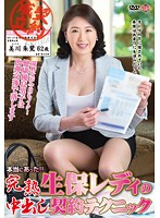 (h_086mesu00047)[MESU-047] This Actually Happened! Ripe Life Insurance Saleslady Toki Mikawa's Creampie Contract Technique! Download