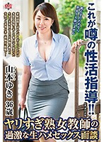 This Is How Sex Education Is Done!! An Excessively Ripe And Mature Female Teacher Gives An Excessive Raw Fuck Consultation Yuki Yamamoto Download