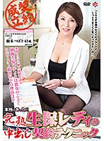 This Actually Happened! A Fully Ripe Life Insurance Sales Lady And Her Creampie Sales Technique Tsubasa Kimoto Download