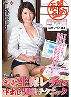 This Actually Happened!! A Ripe And Ready Life Insurance Lady Shows Us Her Creampie Sales Technique Itsuki Ayuhara Download