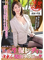 This Actually Happened!! A Ripe And Ready Life Insurance Sales Lady And Her Creampie Sales Technique Chisato Shoda Download