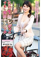 This Actually Happened! A Totally Ripe Life Insurance Sales Lady And Her Creampie Sales Technique Eri Sonozaki Download