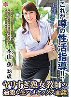 This Is The Hotly Rumored Sex Lesson We've Been Hearing About!! A Mature Female Teacher Who Fucks Too Much Is Having An Excessive Raw Fuck Interview Kaori Kiyama Download