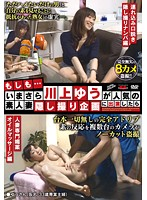 What If... Yu Kawakami Starred In A Hidden Camera Variety Show For Married Amateurs Download
