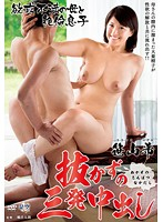 The Sexually Frustrated Mother And Her Insatiable Son. 3 Creampies Without Pulling Out. Nozomi Sasayama Download