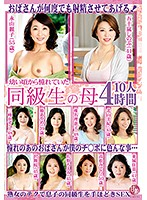 (h_086oita00060)[OITA-060] My Classmate's Mother Whom I Admired Since I Was Little. 10 People, 4-hours Download