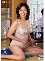 Private Tutoring by a Mature Woman - Nobuko Odawara Helps Her Cherry Boy Graduate From His Virginity Download