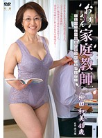 Private Tutoring by a Mature Woman - I'll Graduate Your Virgin Son - Kazumi Yanagida Download