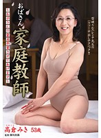 Private Tutor MILF ~It's Time To Graduate From Your Virginity~   Miki Takakura Download