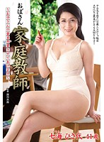 MILF Private Tutor ~I'll Help Your Son Graduate From His Virginity~ Hisayo Nanami Download