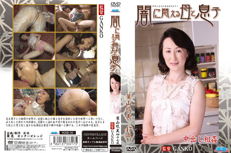 ROSD-06 A Mother and A Son's Longing In The Darkness Kumi Hayama - Relatives, Mature Woman, Kumi Hayama, Featured Actress, Creampie