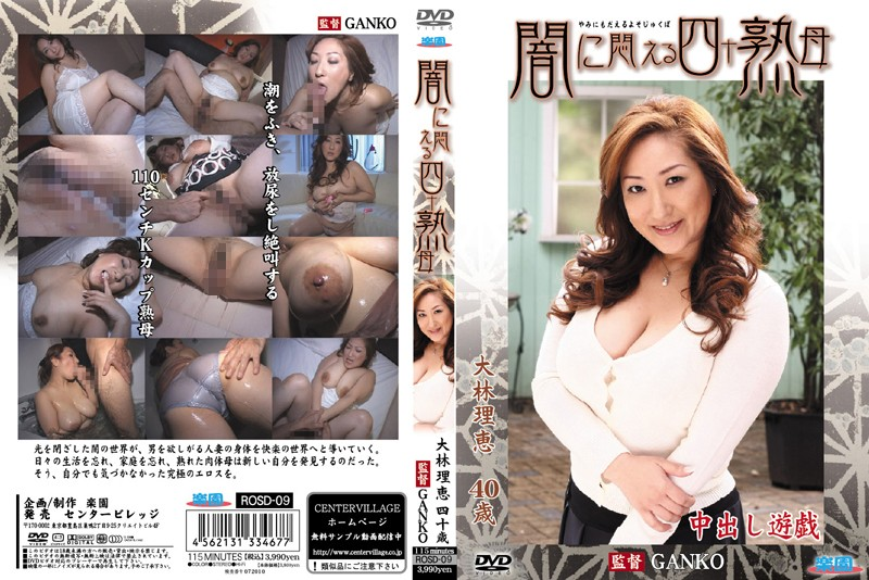ROSD-09 40 Something Mature Woman Moans In The Darkness Rie Obayashi