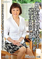 Creampie Incest: I was giving massage with lubricant to my ripe mother in her 50's, and my hard cock poked out of my skivvies, then... Nozomi Anzai 下載