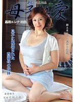 Creampie Incest: A Mother's Love Erena Kurosaki  下載