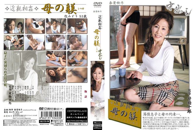 SKSTD-90 Incest and Mom's Discipline Midori Maki