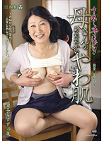 Handjobs and Creampies: My Mom's Soft Warm Skin. Misuzu Kaneko 下載